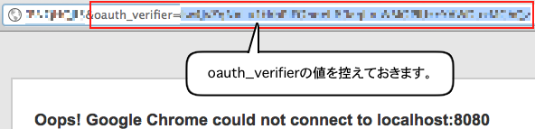 oauth_verifier